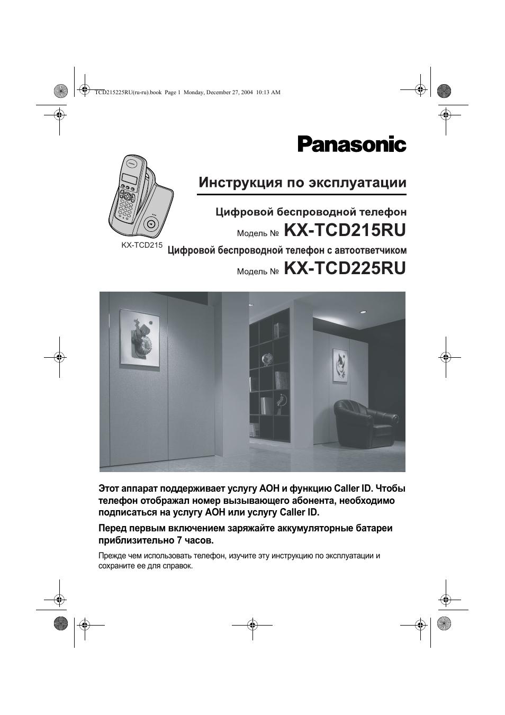 Инструкция пользователя телефон panasonic kx tcd215ru