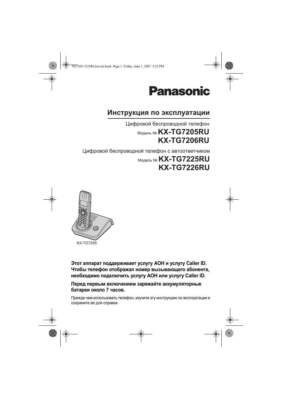 Инструкция пользования телефона panasonic kx tg7206ru