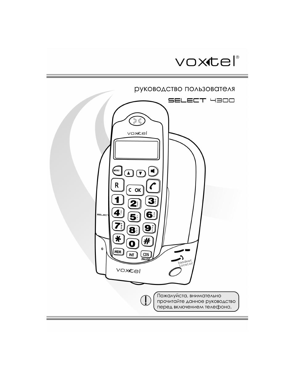инструкция телефон voxtel select 3300