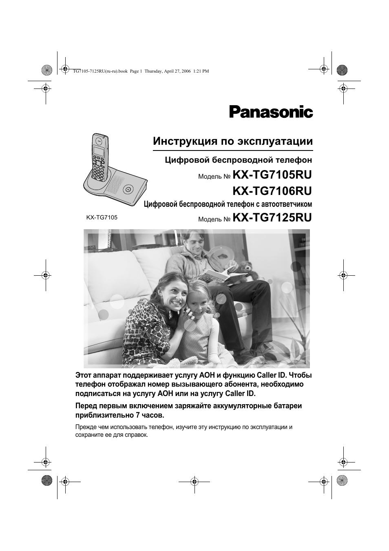 инструкция по применению panasonic kx-tga710ru