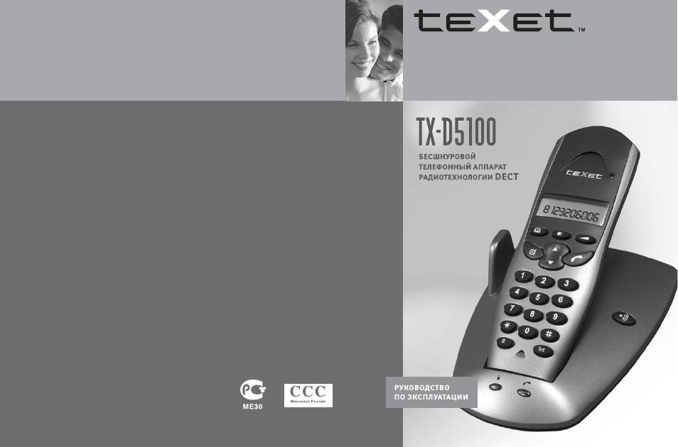 Инструкция texet tx d5100