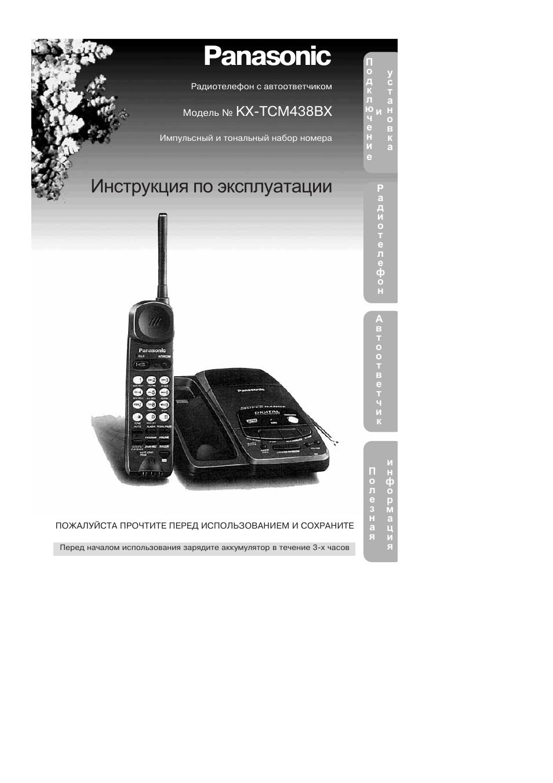 инструкция к автоответчику panasonic kx tcm438bx