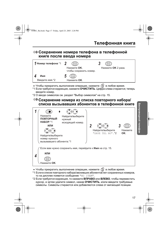 Panasonic kx tcd410 инструкция