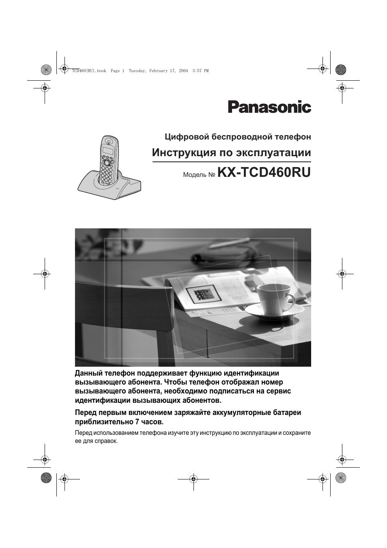 Инструкция На Телефон Panasonic Kx-A118ce