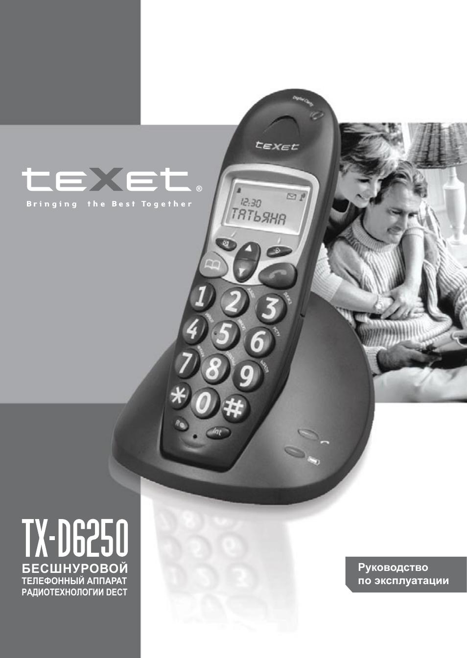 Texet tx d6250 инструкция