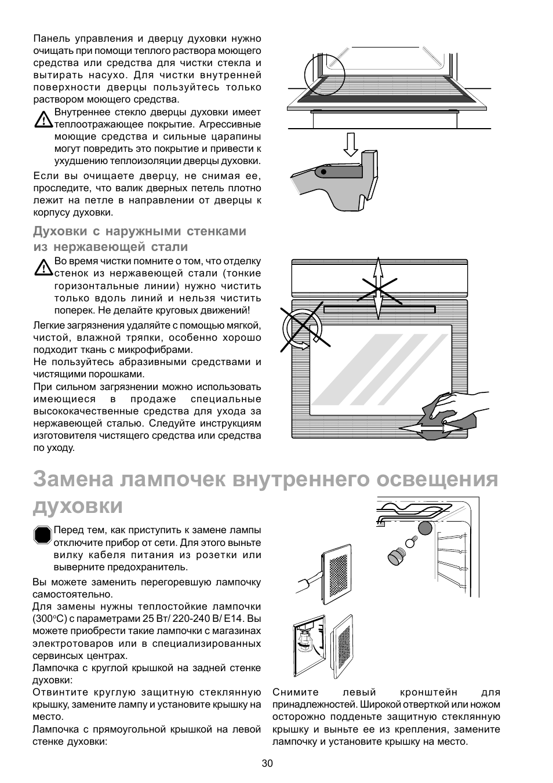 электрическая плита электролюкс еов 32100 х инструкция