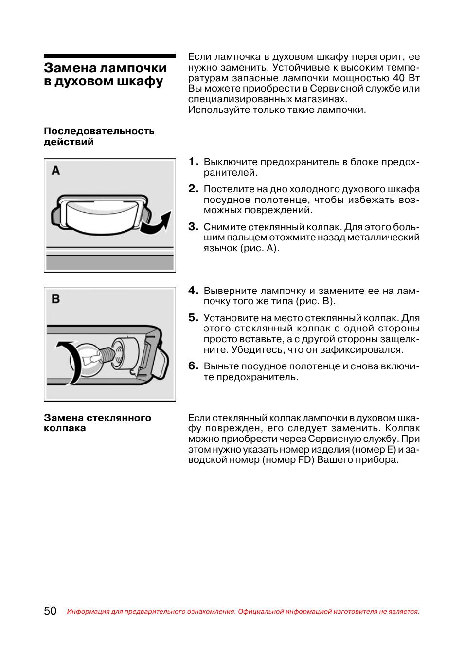 инструкция замена лампы ближнего киа