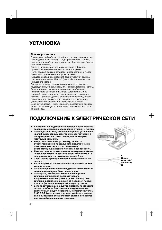 духовой шкаф whirlpool инструкция панель