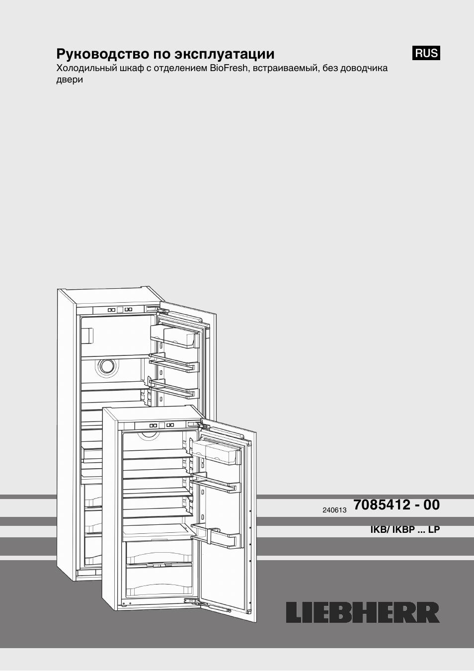 Холодильник Либхер Premium Biofresh Инструкция