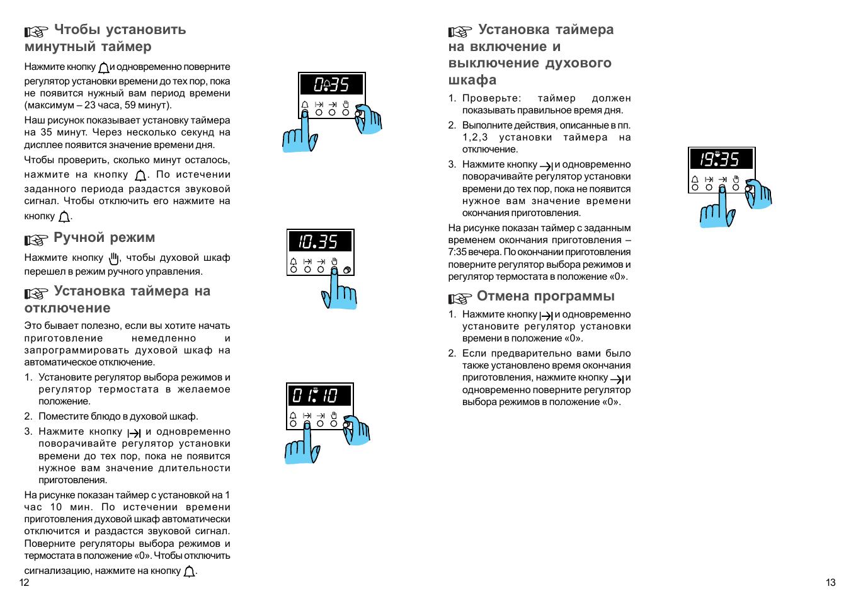 electrolux eog 621 инструкция
