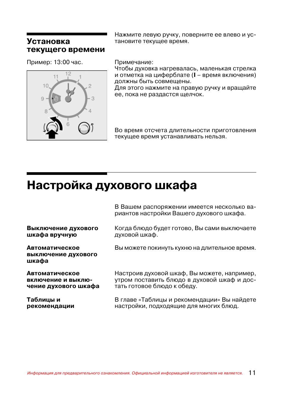 инструкция по эксплуатации газового духового шкафа кайзер