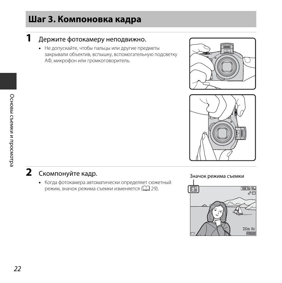 Функции современных фотоаппаратов
