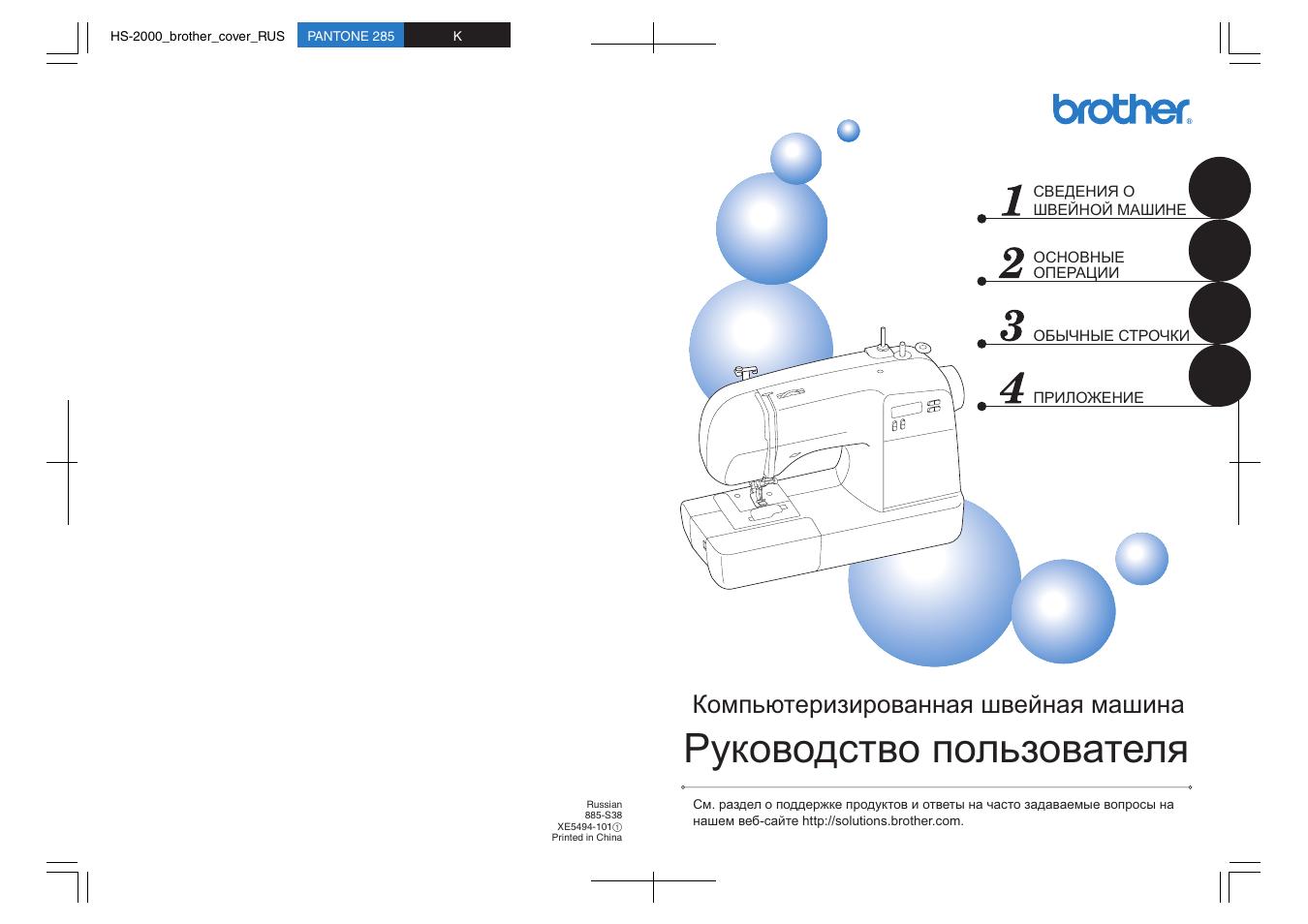 Просмотр инструкции швейной машинки brother sm-340e, страница 1.
