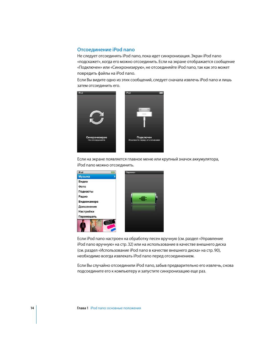 ipod nano инструкция на русском