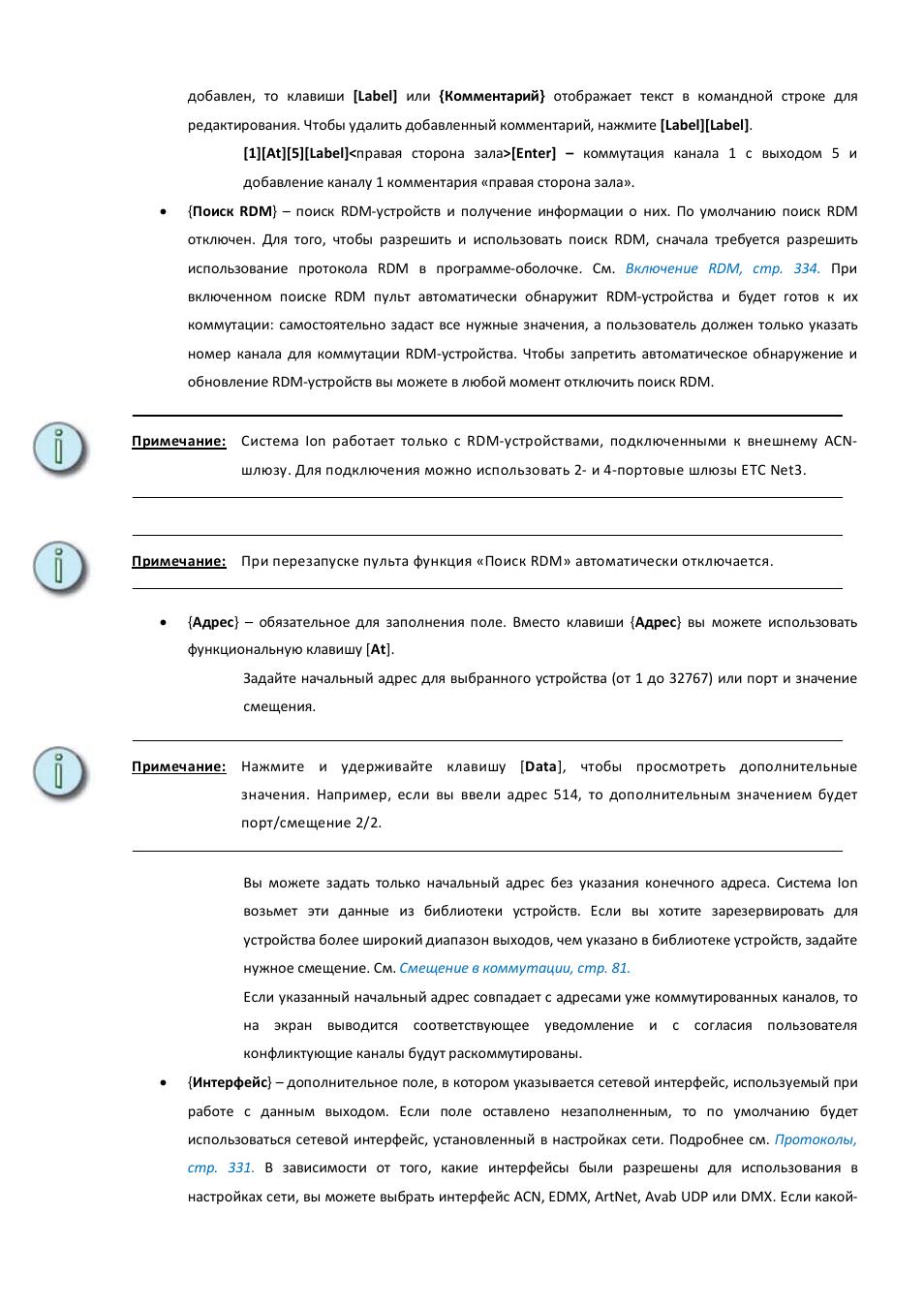 Инструкция по эксплуатации ETC Ion | Страница 94 / 402