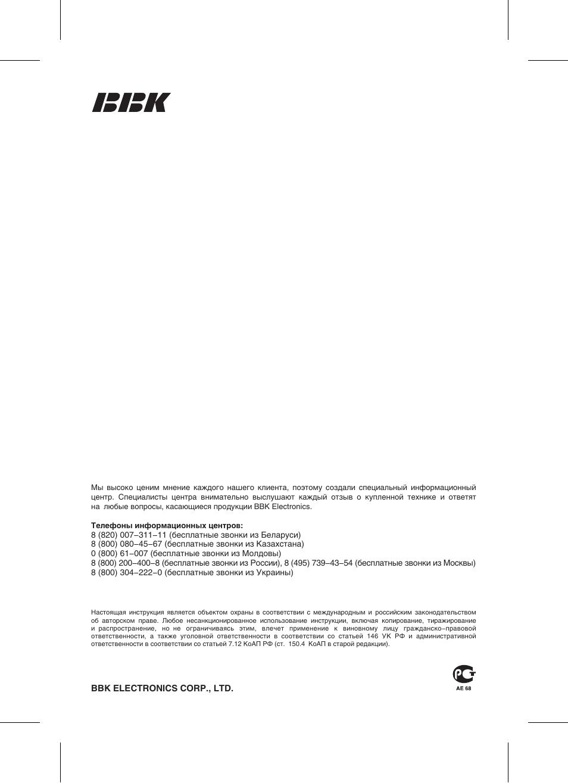Инструкция по эксплуатации bbk