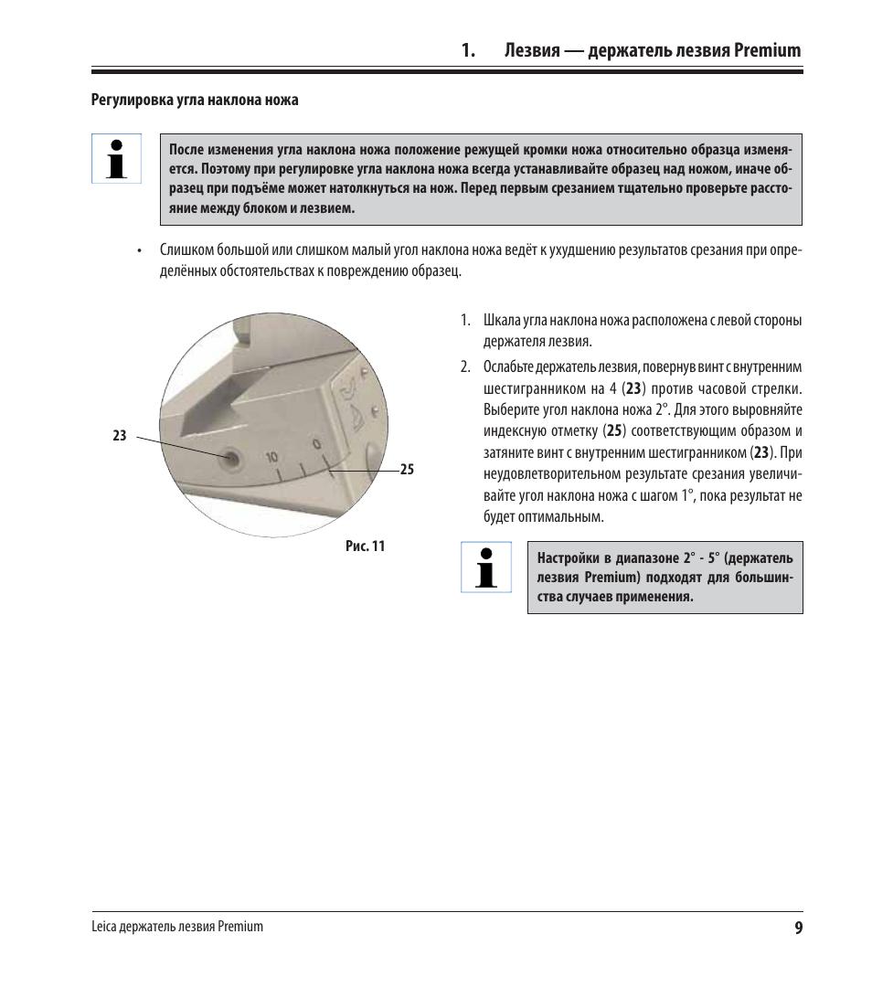 Инструкция по эксплуатации по эксплуатации leica