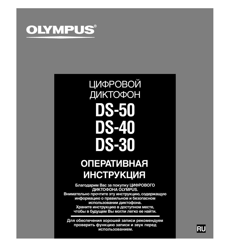 Инструкция olympus ds 150