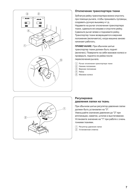 инструкция к швейной машине janome 419s скачать