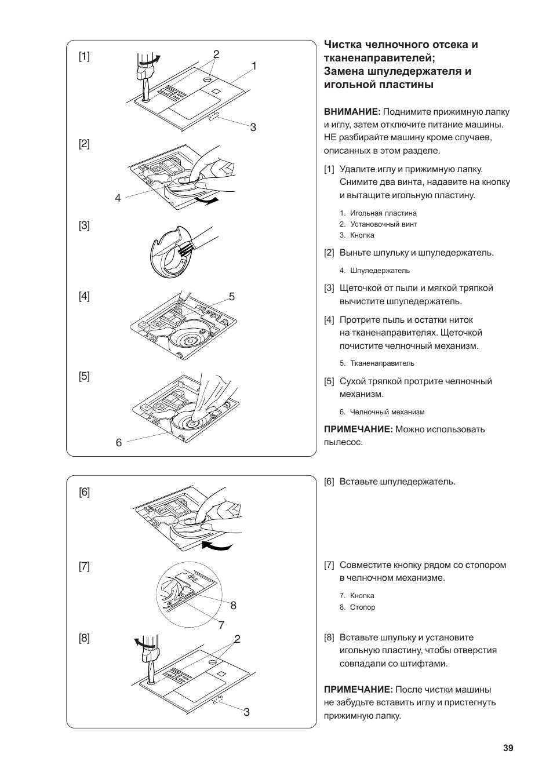 швейная машина джаноме инструкция по применению