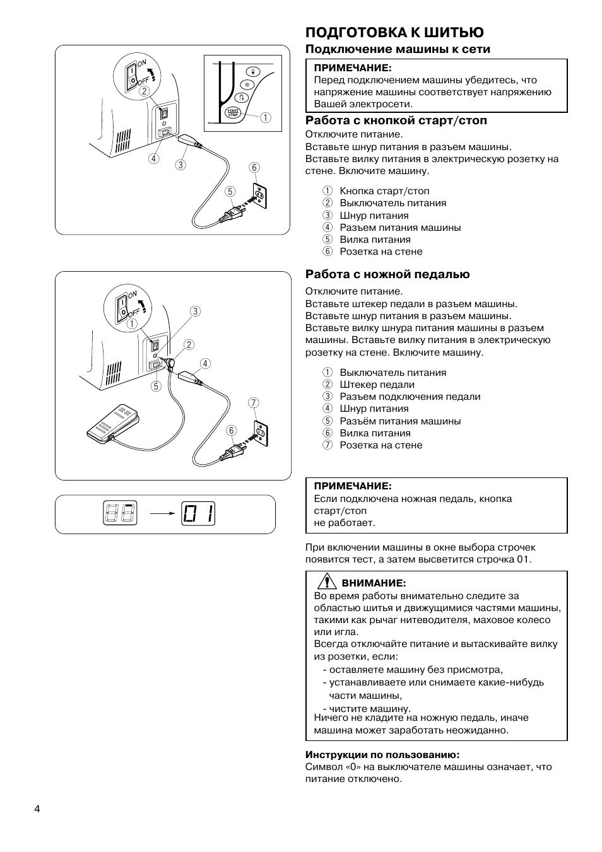 инструкция к швейной машине janome 5519