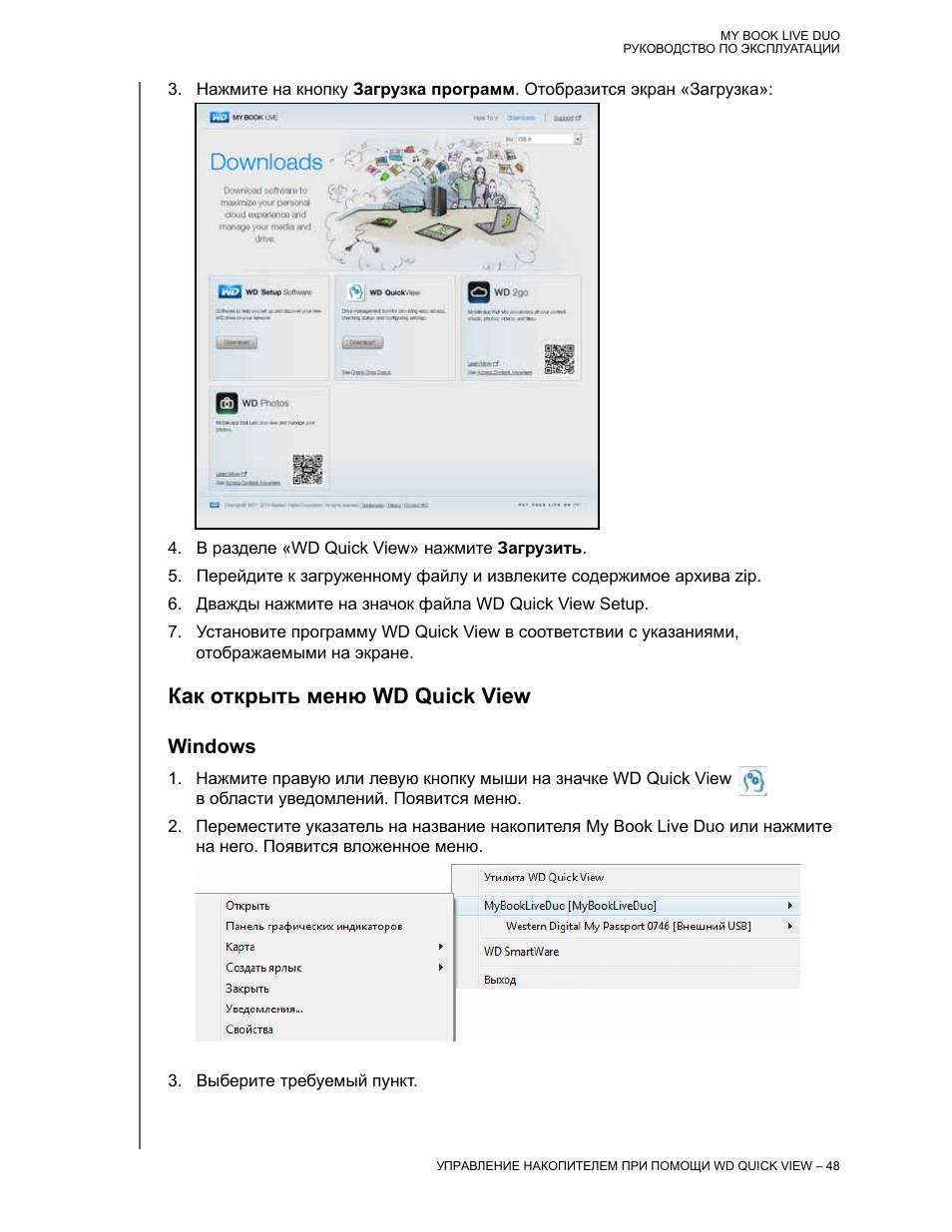 Как открыть меню wd quick view, Windows   Инструкция по