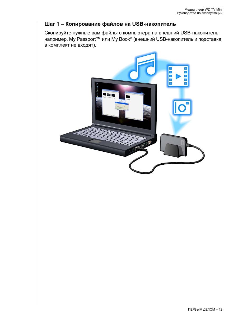 1 usb rh manualsdir ru wd tv mini media player manual español wd tv mini media player specifications