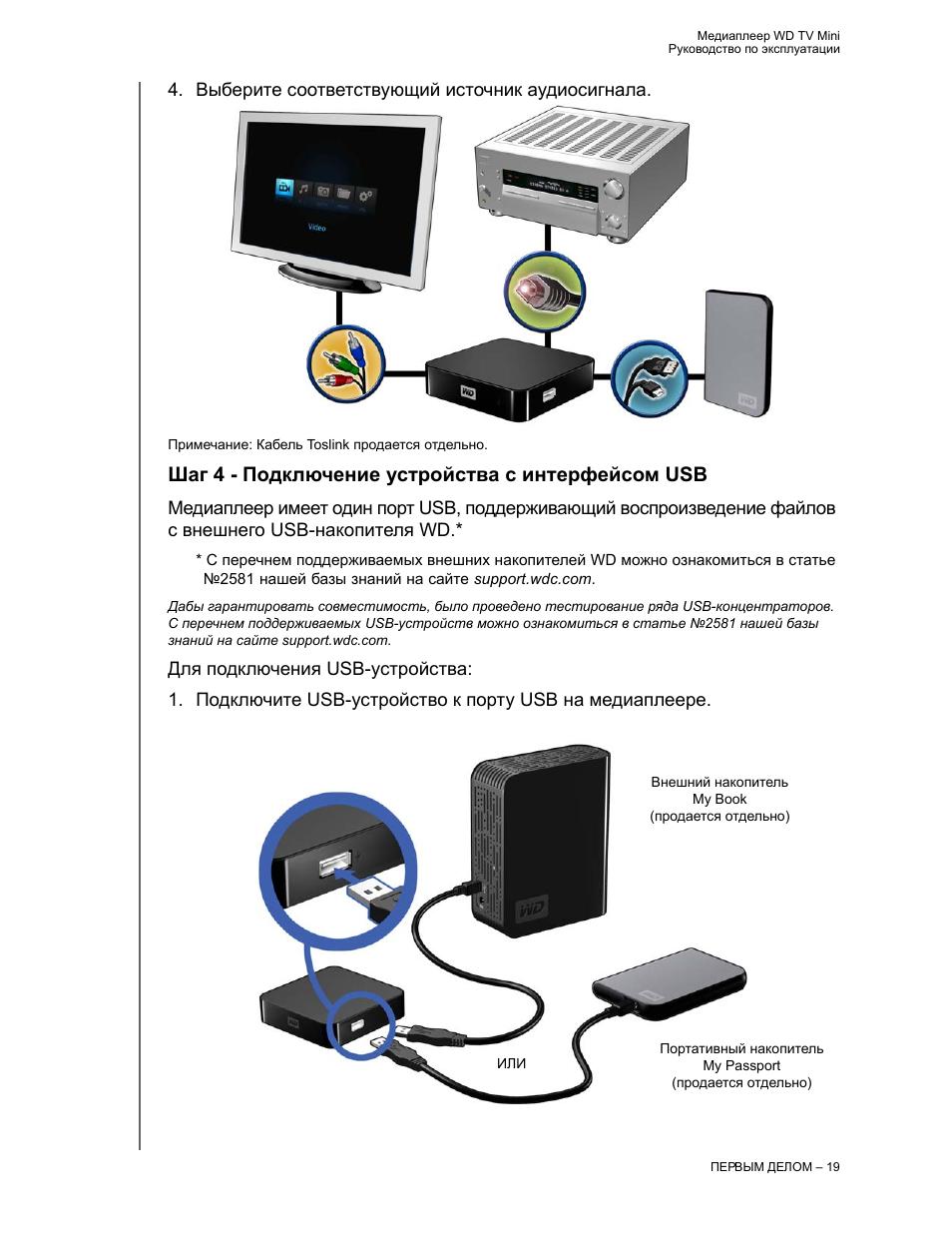 4 usb rh manualsdir ru wd tv mini media player specifications wd tv mini media player manual español