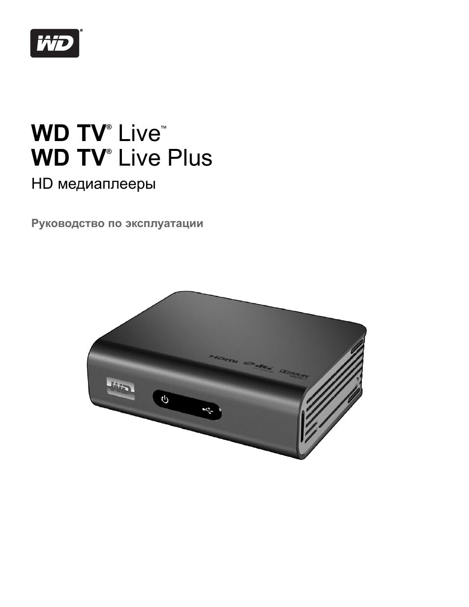 wd tv media player user manual