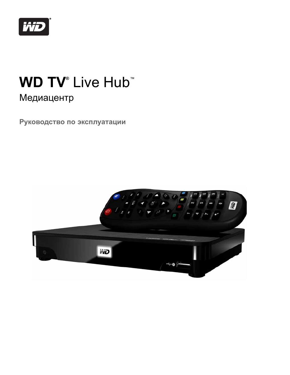 Скачать инструкция wd tv live