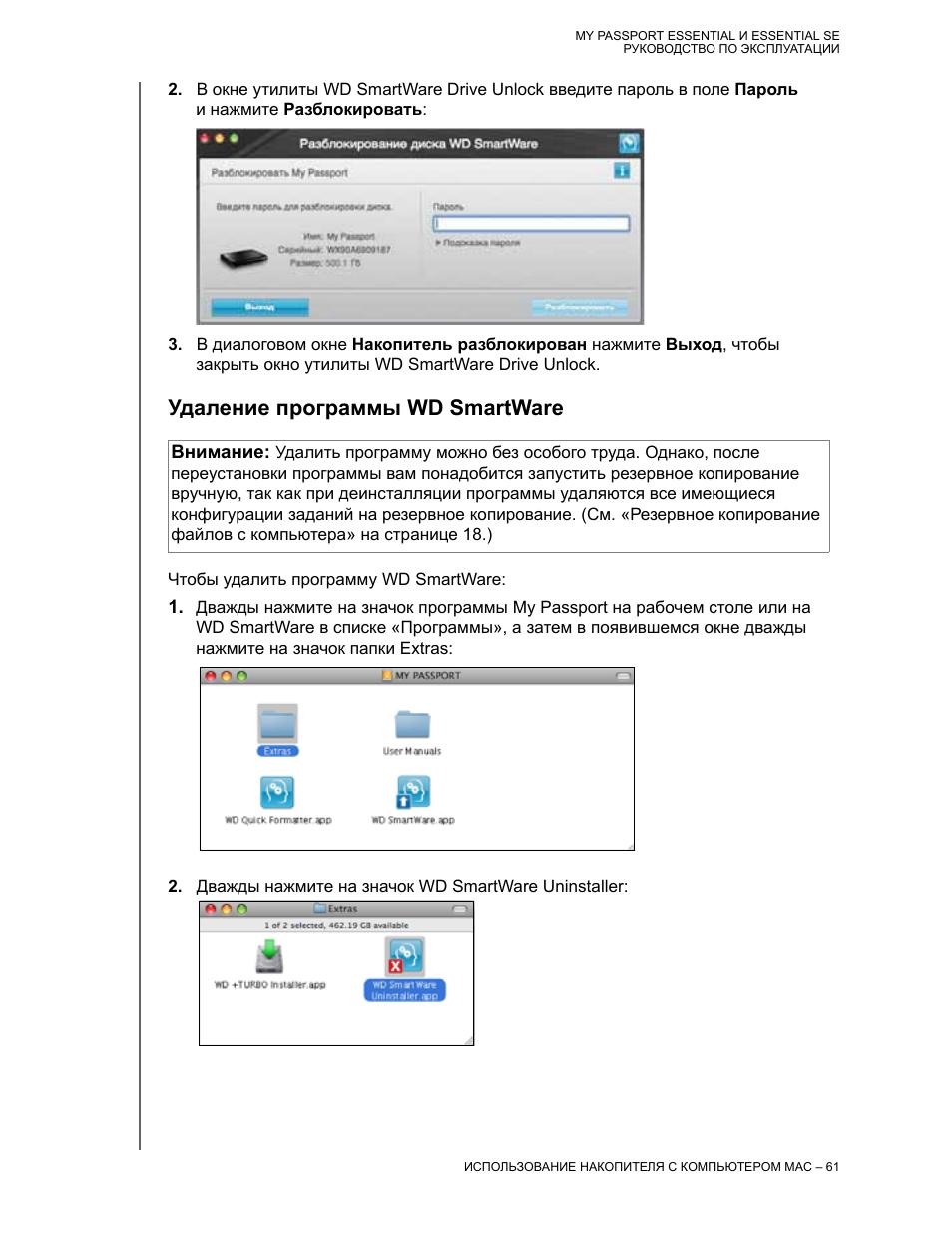 Удаление программы wd smartware | Инструкция по эксплуатации