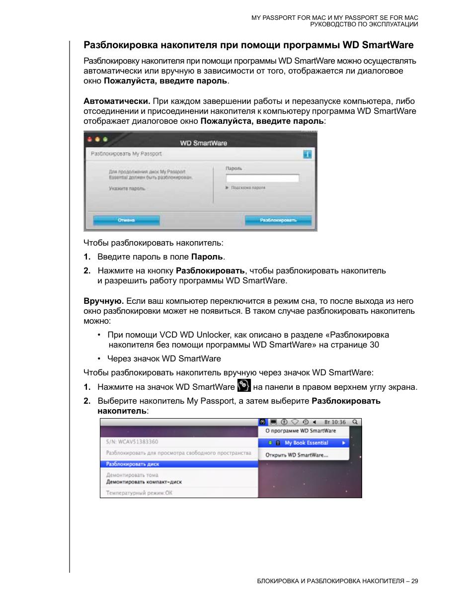 Инструкция по эксплуатации Western Digital My Passport SE for Mac
