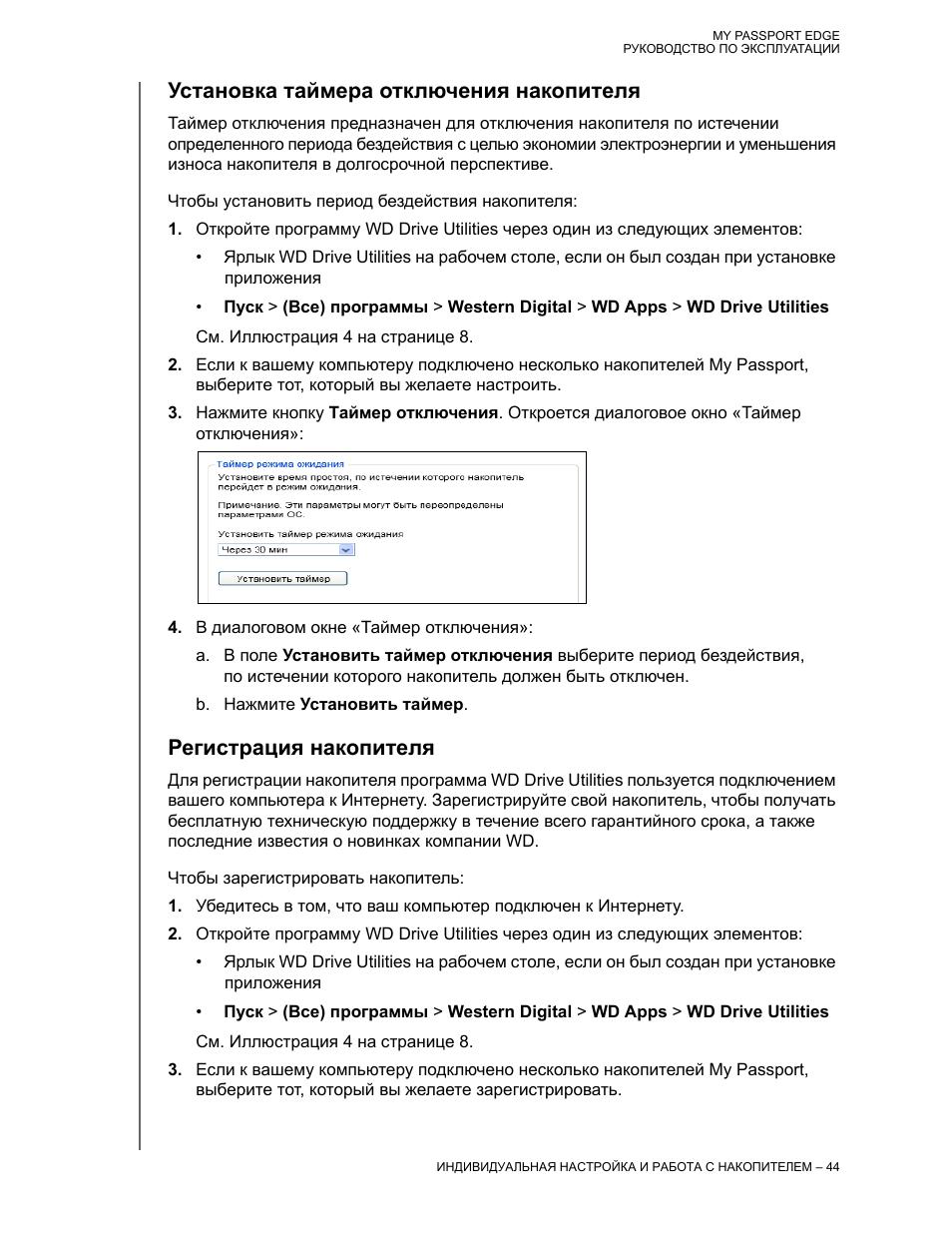 Установка таймера отключения накопителя, Регистрация