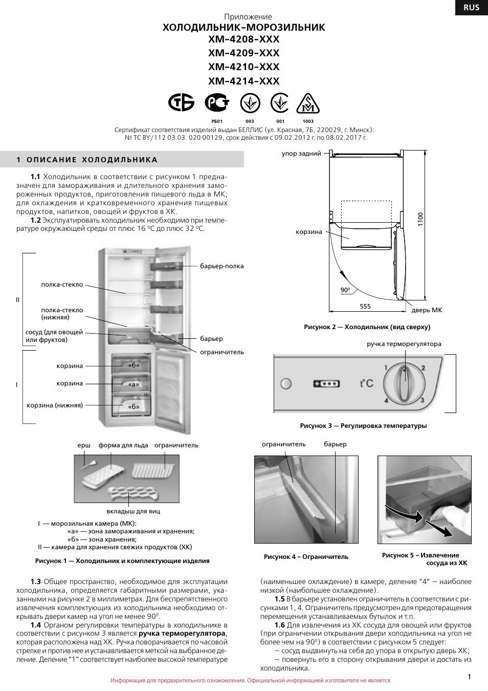 инструкция по эксплуатации атлант хм 4214 приложение 24 страницы
