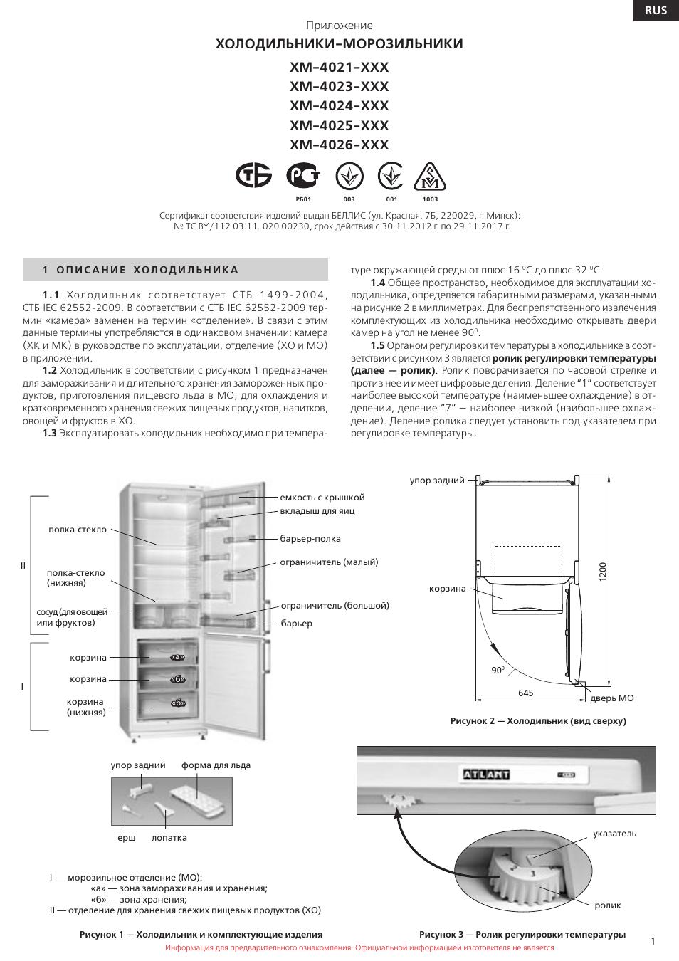 инструкция по эксплуатации атлант хм 4021 приложение 24 страницы