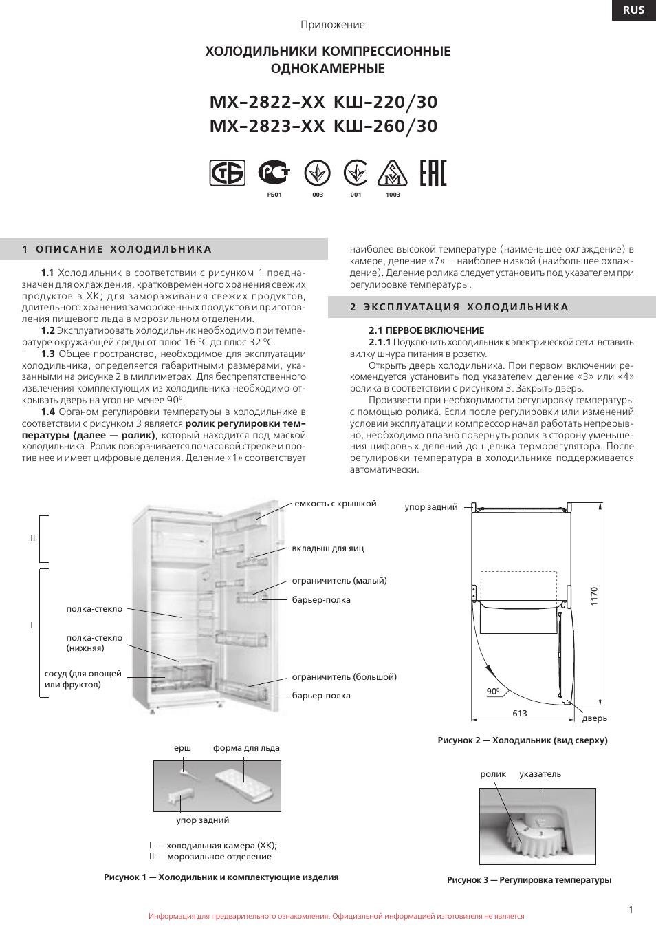 инструкция по эксплуатации атлант мх 2822 приложение 16 страниц
