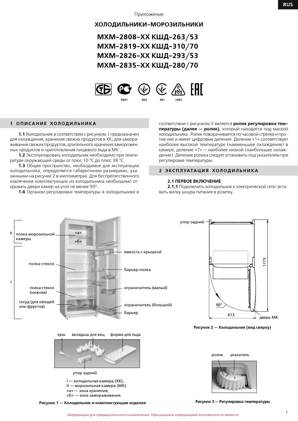 инструкция по эксплуатации атлант мхм 2808 приложение 16 страниц