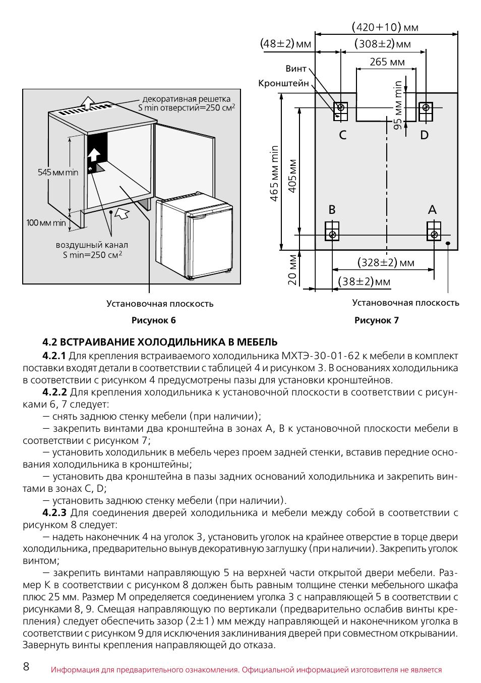 Мхтэ-30-01-60 холодильник термоэлектрический схема