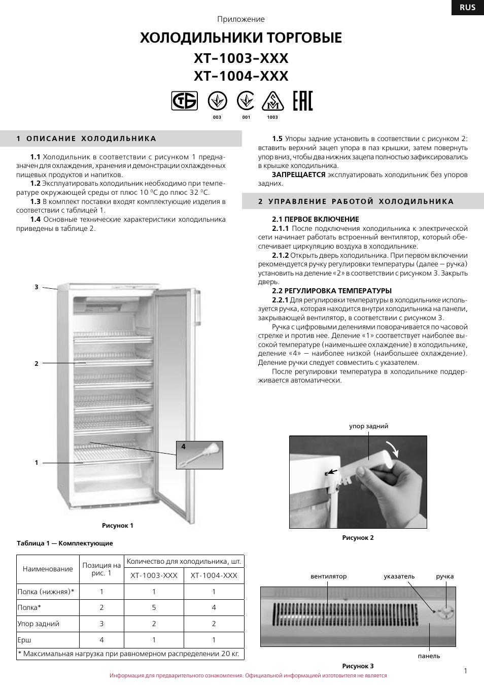 инструкция по эксплуатации атлант хт 1004 приложение 16 страниц
