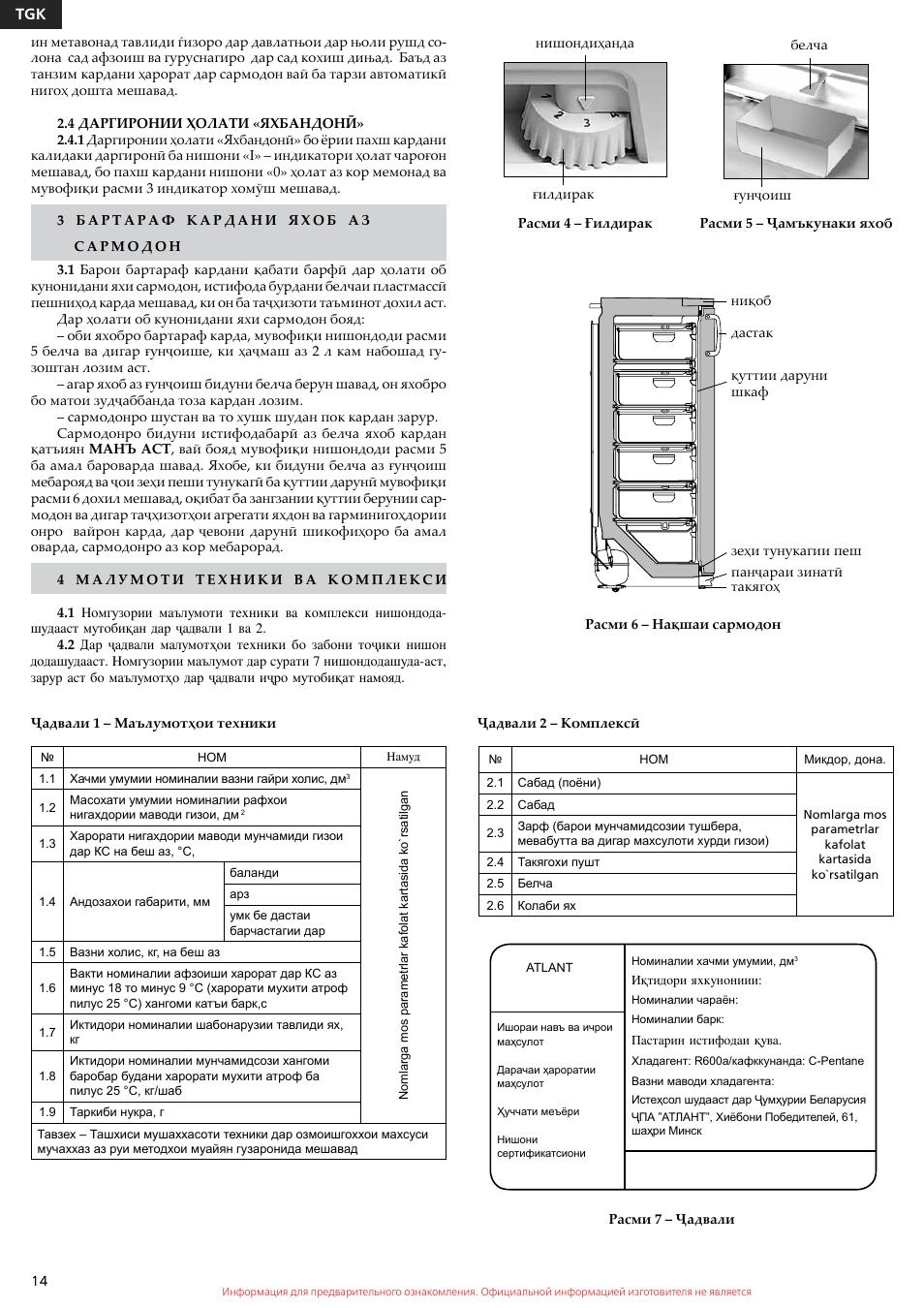 морозильник атлант 7184-003 инструкция по эксплуатации