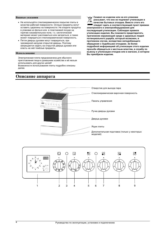 газовая плита gorenje инструкция по применению