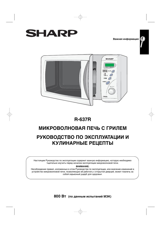 микроволновка sharp r 637 инструкция