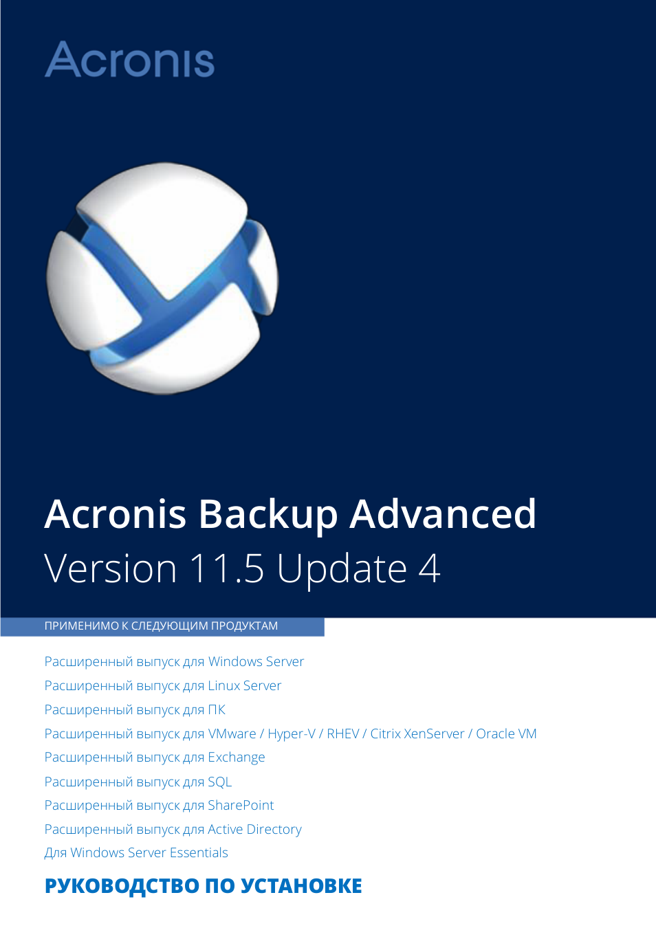 Acronis software for windows 7