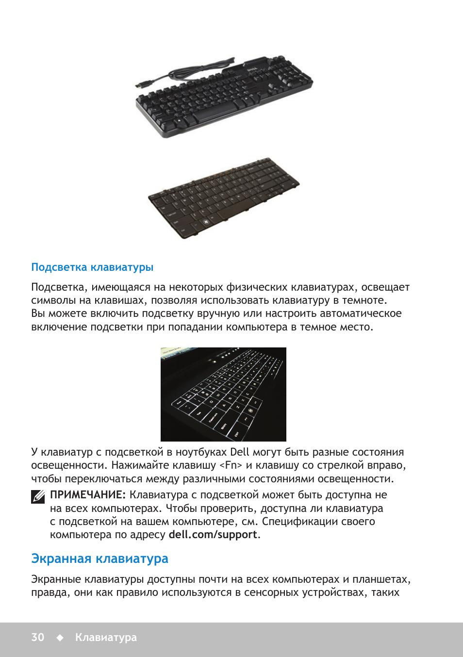 Подсветка клавиатуры, Экранная клавиатура, Подсветка