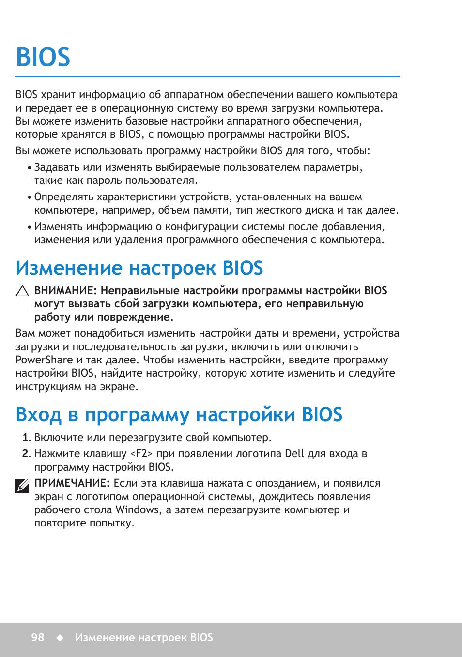Bios, Изменение настроек bios, Вход в программу настройки bios