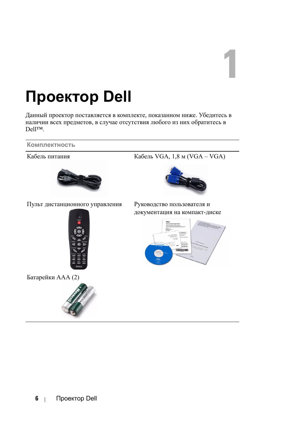 Инструкция по эксплуатации проектора