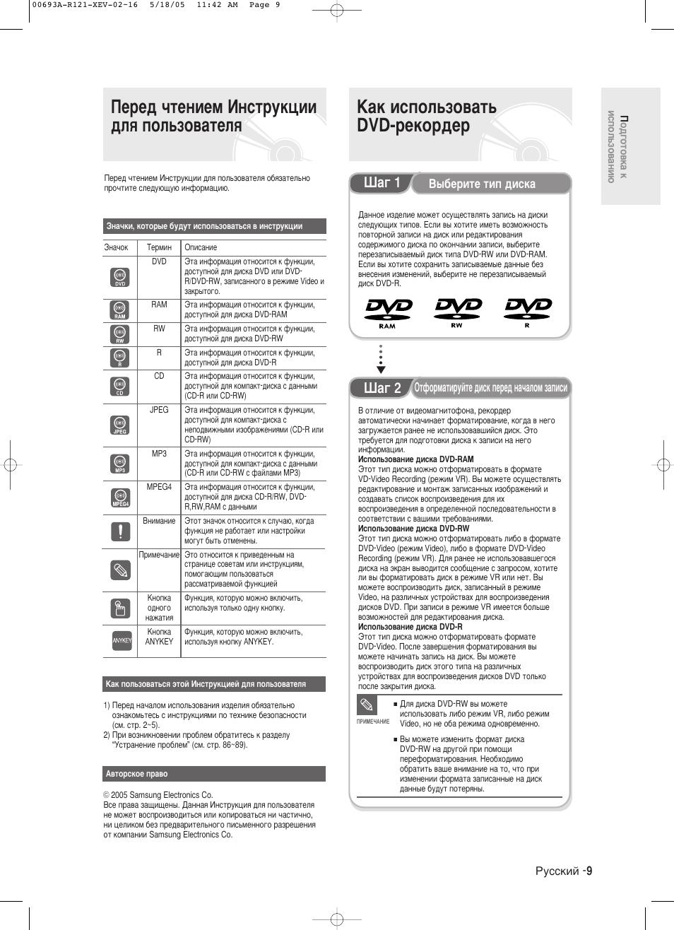 инструкция пользователя для acer v5-552g на русском языке