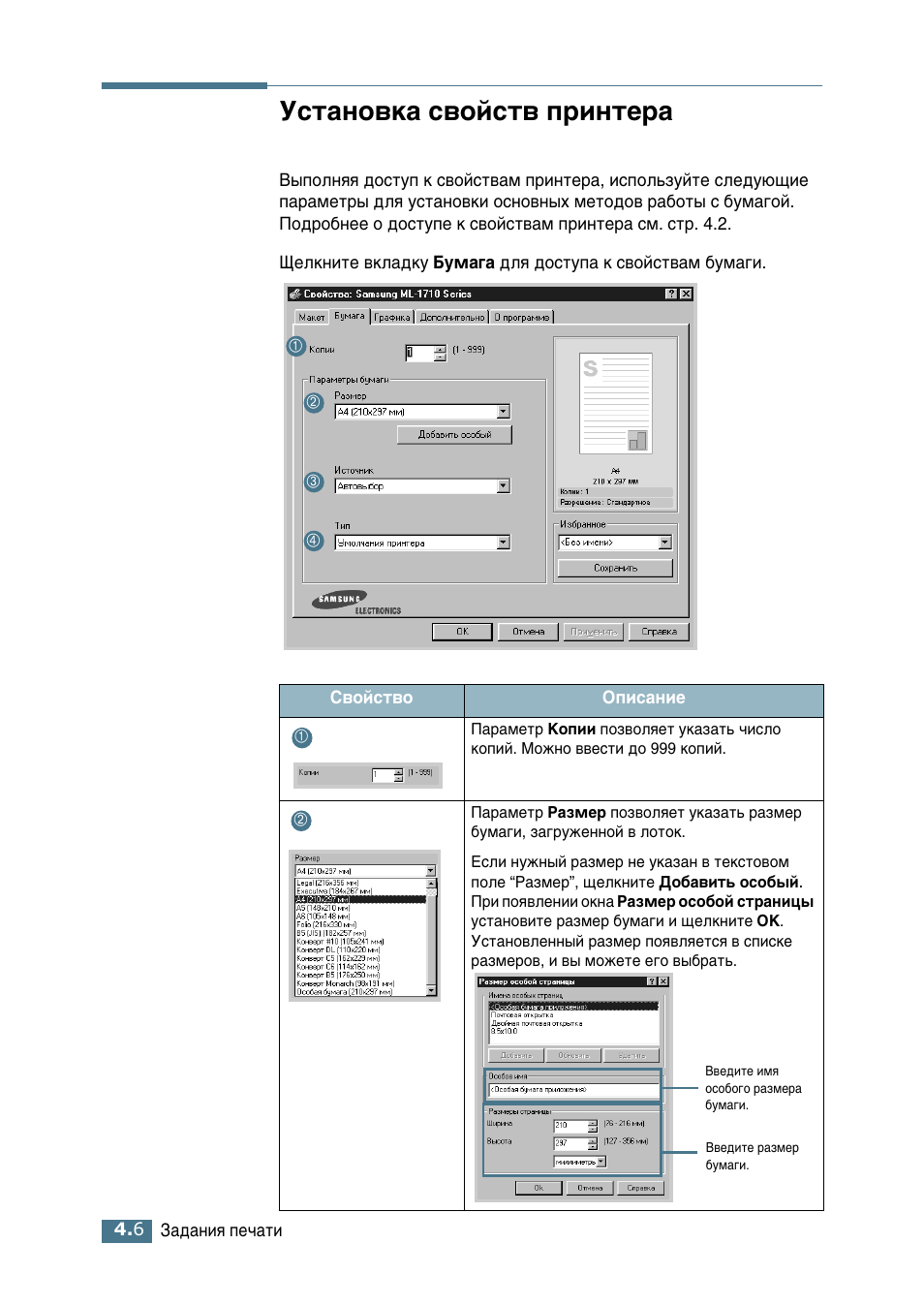 Инструкция принтера samsung clp 310