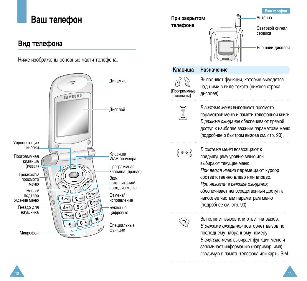 инструкция к мобильному телефону самсунг галакси