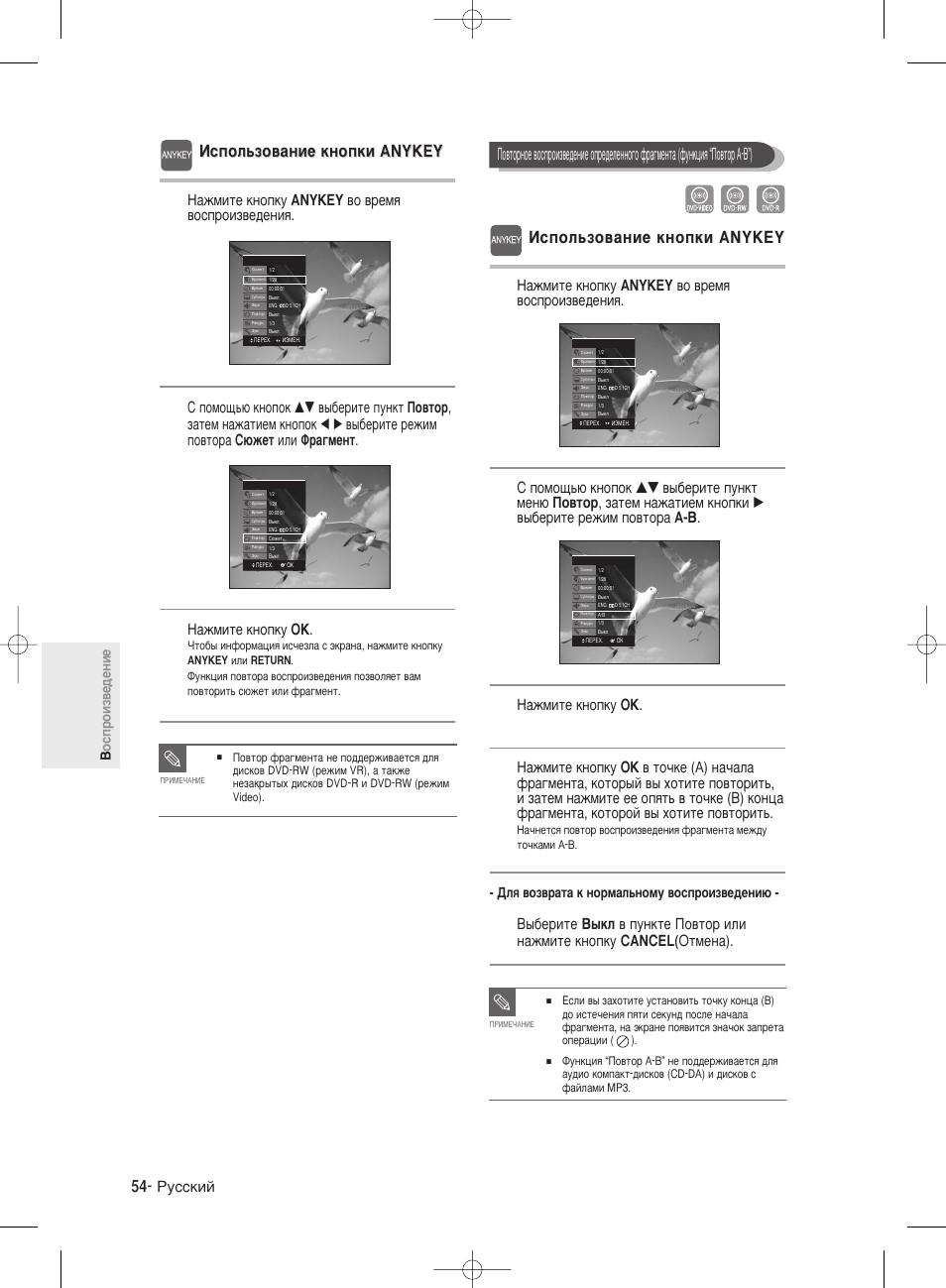 samsung dvd-r130k инструкция